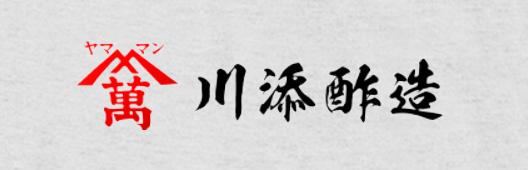 川添酢造有限会社