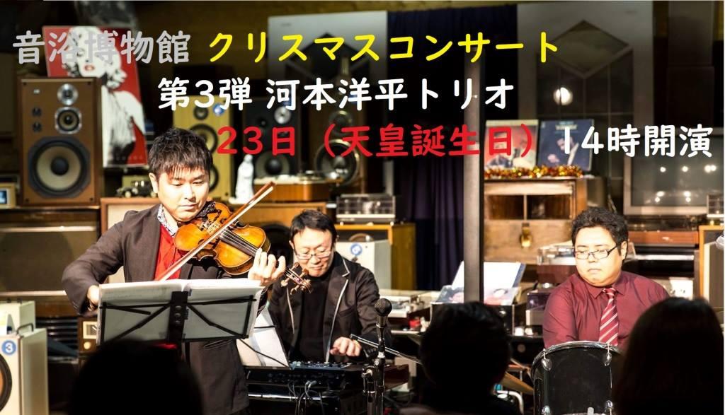 平成最後のクリスマスコンサート 河本洋平トリオ
